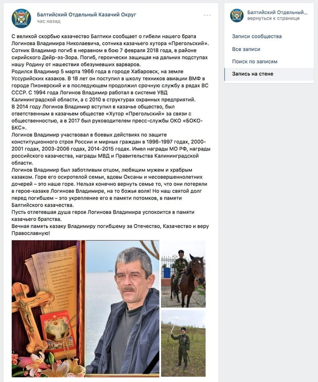 Russian social media posts with pictures of the dead men