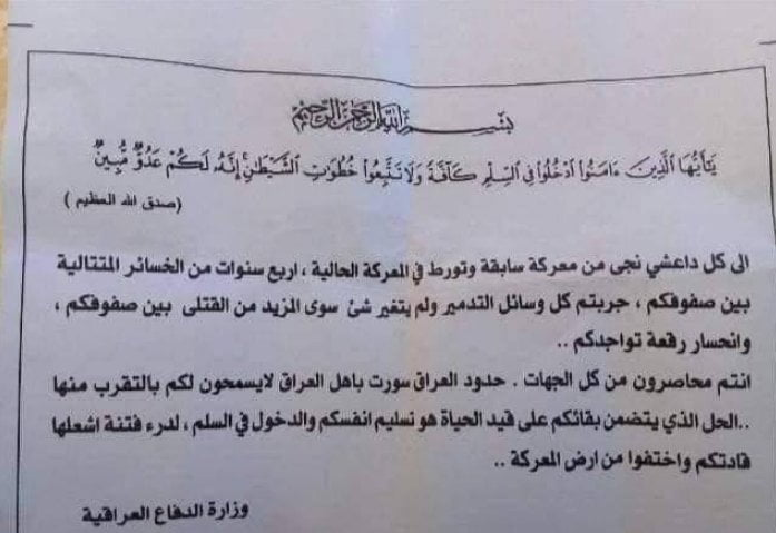 Iraq MOD leaflets asking ISIS to surrender because they are surrounded due to the presence of Iraqi forces along the Syrian-Iraqi borders